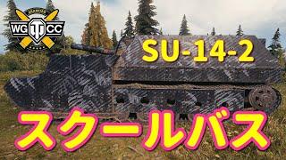 【WoT:SU-14-2】ゆっくり実況でおくる戦車戦Part810 byアラモンド