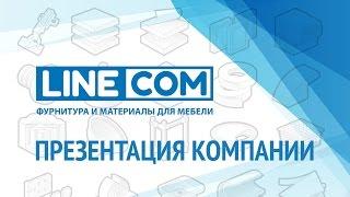 """Презентация компании ОДО """"ЛАЙН-КОМ"""""""