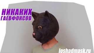 Купить маску кота(, 2014-02-14T10:00:36.000Z)