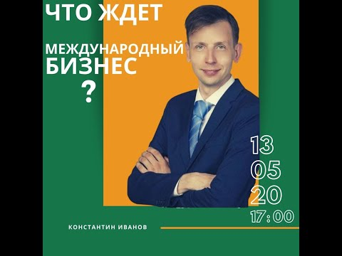 Запись прямого эфира 13 мая Константин Иванов