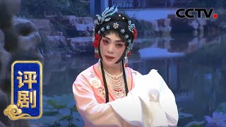 《中国京剧像音像集萃》 20200411 评剧《闹严府》| CCTV戏曲