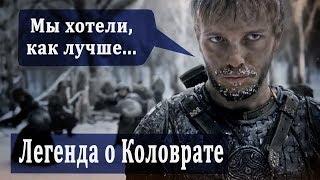Обзор фильма Легенда о Коловрате. 300 Рязанцев!