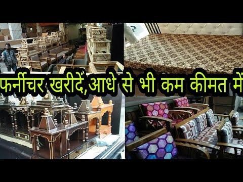 Furniture wholesale market delhi //लकड़ी के फर्नीचर खरीदें सस्ते में (sofa repairing available)