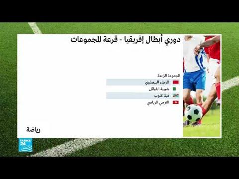 مواجهات قوية للأندية العربية في قرعة مجموعات دوري أبطال إفريقيا  - 17:55-2019 / 10 / 10