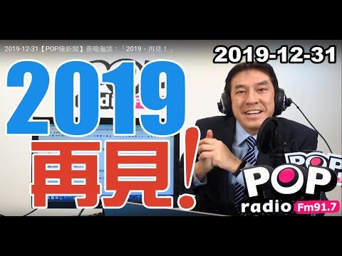 2019-12-31【POP撞新聞】黃暐瀚談:「2019、再見!」