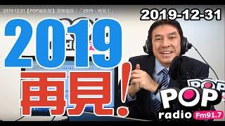 Baixar 2019-12-31【POP撞新聞】黃暐瀚談:「2019、再見!」