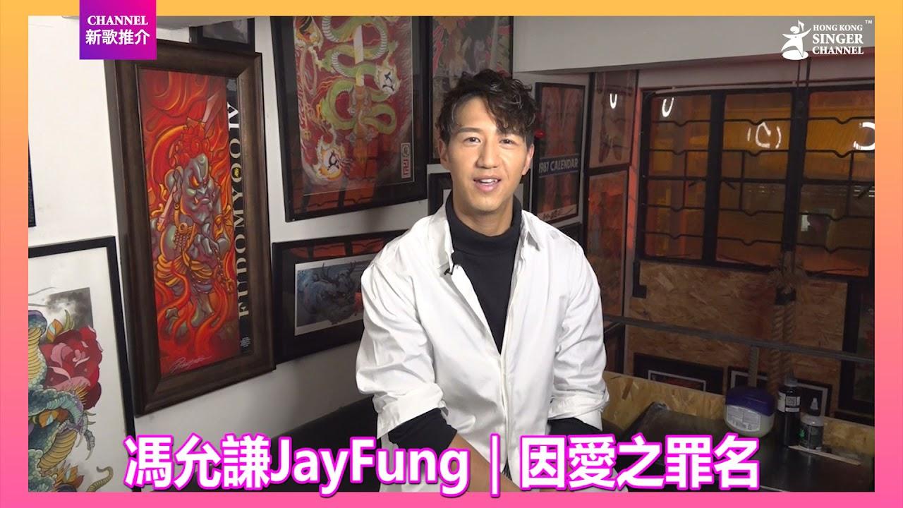 馮允謙 Jay Fung|因愛之罪名| Channel新歌推介😍