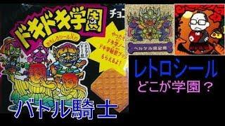 【レトロシール】ドキドキ学園(フルタ)