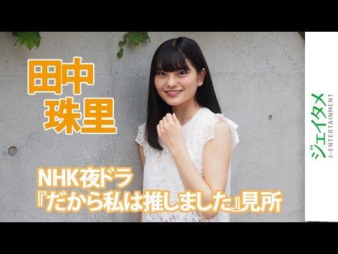 NHKのよるドラ『だから私は推しました』(NHK総合、毎週土曜よる11時30分〜11時59分)は、7月27日から全8回で放送されている。田中珠里は劇中の地...