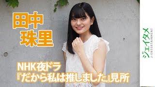 NHKのよるドラ『だから私は推しました』(NHK総合、毎週土曜よる11時30...