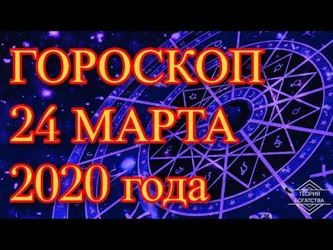 ГОРОСКОП на 24 марта 2020 года ДЛЯ ВСЕХ ЗНАКОВ ЗОДИАКА