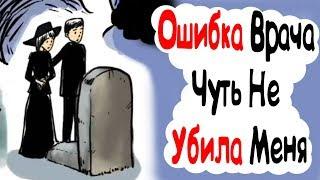 Ошибка Врача Чуть Не Убила Меня (анимация)