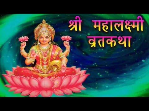 Shree Mahalaxmi Vrat Katha  Pooja Vidhi       Marathi Devotional Story