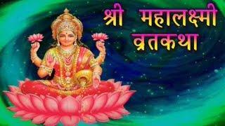 Shree Mahalaxmi Vrat Katha & Pooja Vidhi | श्री महालक्ष्मी व्रत कथा | Marathi Devotional Story