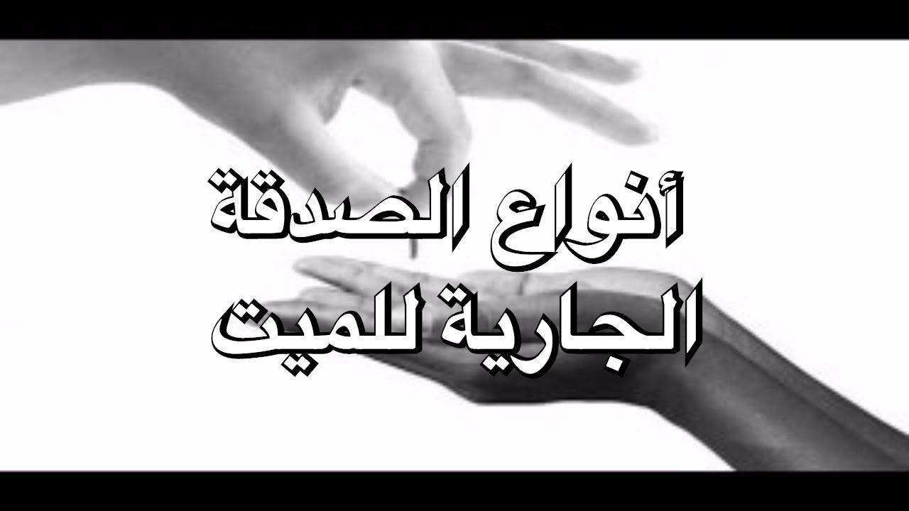أنواع الصدقة الجارية للميت Youtube Islam Arabic Calligraphy Calligraphy