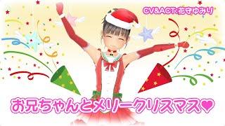 【クリスマススペシャル】マジカルユミナの今日もお兄ちゃんねる♪#59