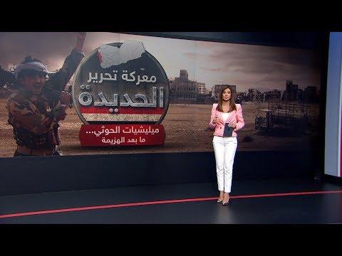 معركة تحرير الحديدة.. ميليشيات الحوثي ما بعد الهزيمة  - نشر قبل 1 ساعة