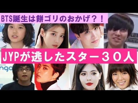 BTS誕生はJ.Y.PARKのおかげ?!JYPが逃したスター30人を徹底紹介