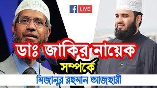 ডাঃ জাকির নায়েক সম্পর্কে মিজানুর রহমান আজহারী Mizanur Rahman Azhari talked about Dr Zakir Naik