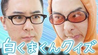 激闘!白くまくんクイズ / 日立ルームエアコン 白くまくん thumbnail