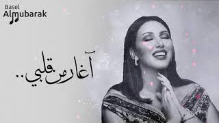 أسماء المنور | آغار من قلبي ..! HQ