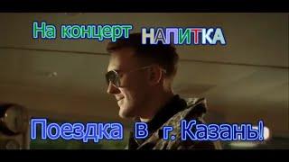 T-killah, Миа Бойка, Маша КакДела - Поездка в Казань! [часть 2] Концерт 15.11.2019 г. #ЯнеЦ