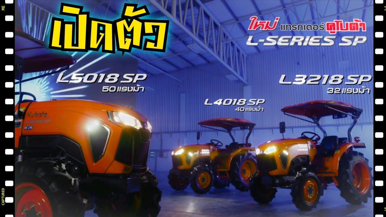 เปิดตัวใหม่ คูโบต้า L-Series SP