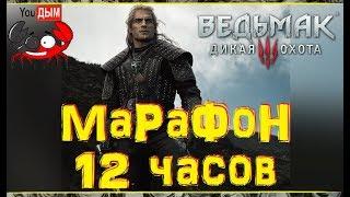 МАРАФОН 12 ЧАСОВ! \\ Ведьмак 3: Дикая Охота \\ #дикоохота