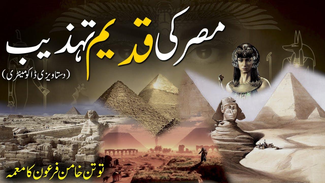 Download Misr Ki Qadeem Tehzeeb   مصر کی قدیم تہذیب   Ancient Egyptian civilization   Rohail Voice