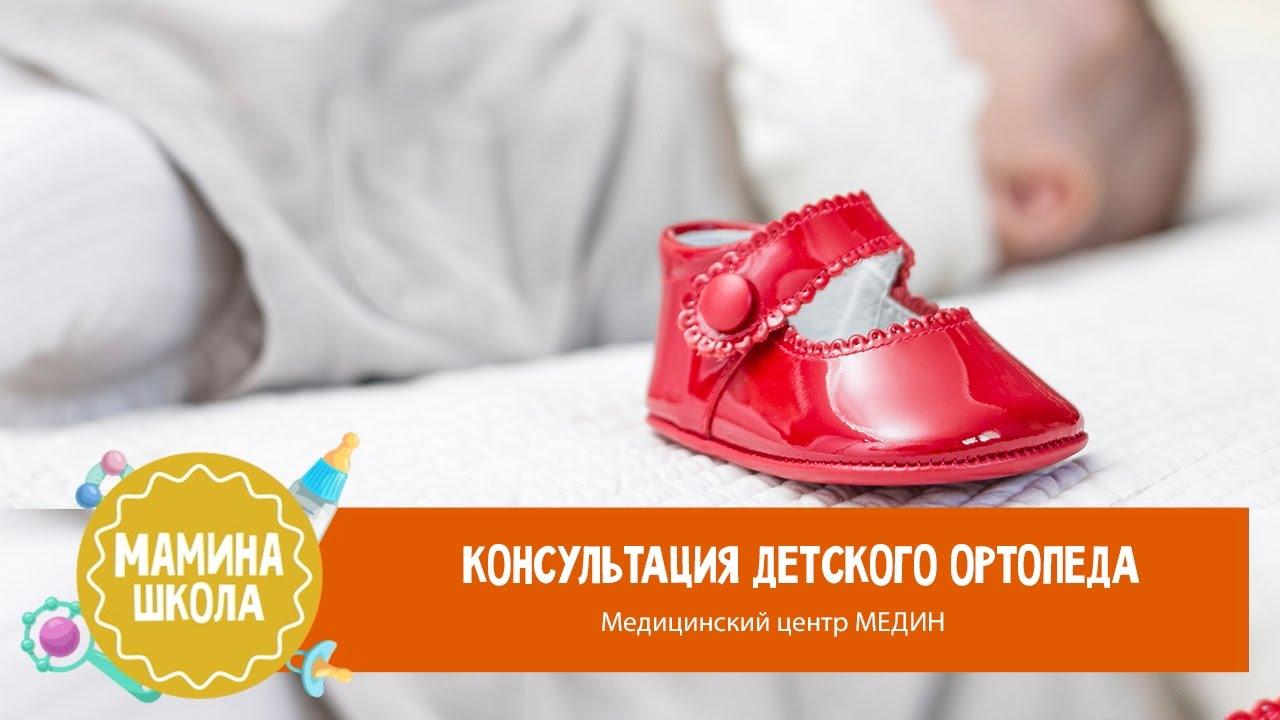 5626ac997 Как выбрать обувь ребенку. Консультация ортопеда - YouTube
