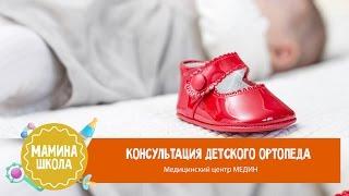 видео Как выбрать обувь ребенку?