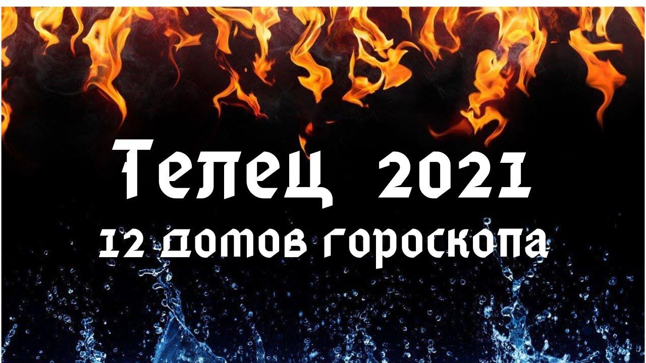 Таро расклад  – Телец 12 домов гороскопа 2021 год.
