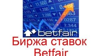 видео Про біржу ставок tennis-betfair.com