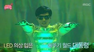 Yoo Jae-seok - Grasshopper World, 유재석 - 메뚜기월드, 박명수의 어떤가요(3) 20130105