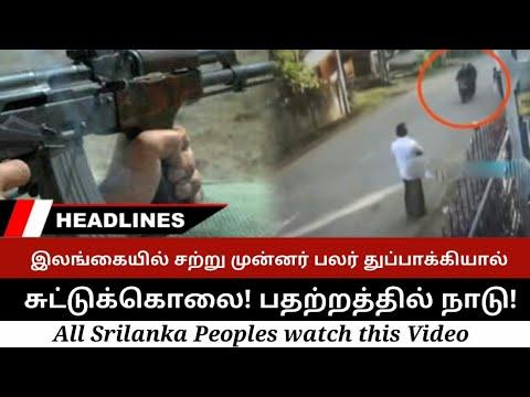 தற்போது வெளியான செய்தி Srilankanews news1st newstamil srilanka srilanka news news srilanka today