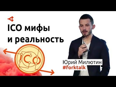 ICO - мифы и реальность. Юрий Милютин | ICO ревизор #1», Киев, 6 сентября 2017