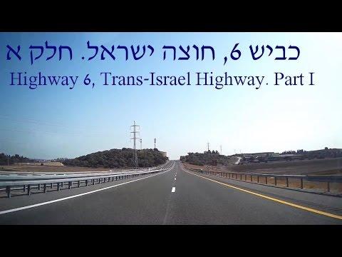 Highway 6, Trans-Israel Highway . Part I כביש 6, חוצה ישראל. חלק א