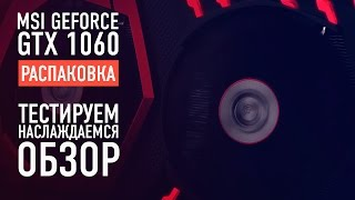 MSI GeForce GTX 1060 GAMING X 6G - Распаковка | Тест | Обзор