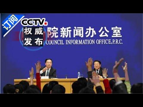 《权威发布》 20170512 国务院新闻办举行发布会   CCTV-4