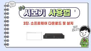시보기 사용법 2강- PC제어 소프트웨어 다운로드 및 …