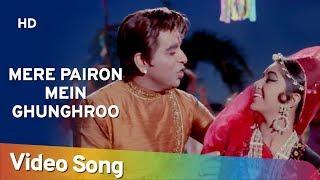Mere Pairon Mein Ghunghroo (HD) | Sunghursh (1968) | Dilip Kumar | Padma Khanna | Mohd. Rafi Hits