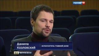Данила Козловский о фильме