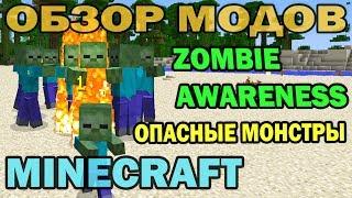 ч.83 - Очень Умные Монстры (Zombie Awareness) - Обзор мода для Minecraft