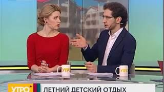 Летний детский отдых. Утро с Губернией. 15/03/2018. GuberniaTV
