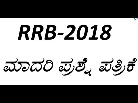 KANNADA Railway( RRB) MODEL QUESTION PAPER WITH ANALYSIS