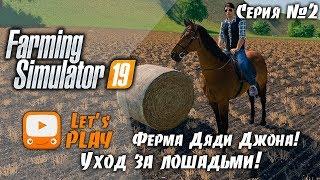Farming Simulator 19 | FS 19 - Ферма Дяди Джона | Прохождение #2