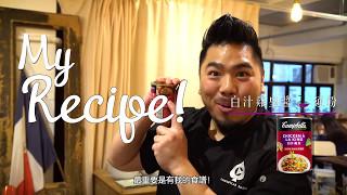 金寶湯x 廚壇魔術師 Christian Yang《好食。2個字》10分鐘意粉醬Perfect Match