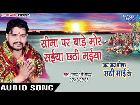 सिमा पर बाड़े मोर - Jai Jai Bola Chhathi Mai Ke - Pramod Premi Yadav - Bhojpuri Chhath Geet 2016 new
