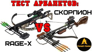 тестируем арбалеты: Rage-X и Скорпион (Forest-Home.ru)