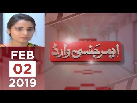 Sabar ka Metha Phal   Emergency Ward   SAMAA TV   February 02, 2019